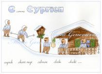 C comme Cyprien